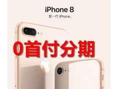 iphone8系列